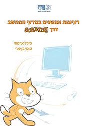 Computer Science Concepts in Scratch